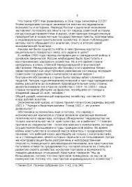 Новая Экономическая Политика реферат по экономике скачать  Новая Экономическая Политика доклад по экономике скачать бесплатно реформы НЭП народное хозяйство продразверстка продналог красноармейцы съезд
