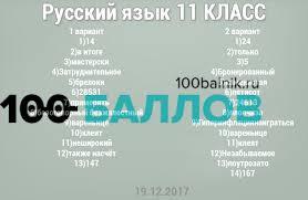 Русский язык класс регион контрольная работа  19 12 2017 русский язык 11 класс