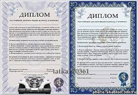 Расписания дипломы пригласительные грамоты Каталог файлов  Свадебный шаблон шуточного диплома для жениха 2 psd 2554x3542 300 dpi 51 98 мб Автор tatka170361