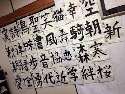 好き な 漢字 一文字