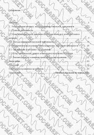 Дипломная работа Психокоррекция школьной тревожности посмотреть  отчет по производственной практике психокоррекция тревожности в нпо