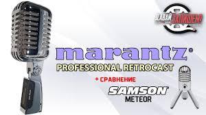 <b>Marantz</b> RetroCast динамический <b>USB</b>-<b>микрофон</b> в винтажном ...