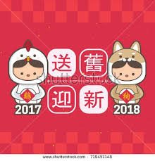 2018 Chinese New Year Greeting Card Template. Cute Boy And Girl ...