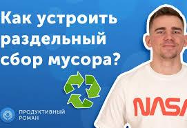 Украинцы организовывают сортировку мусора своими силами