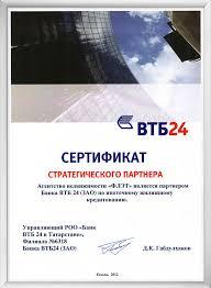 Грамоты и дипломы Сертификат стратегического партнера Банка ВТБ 24 по ипотечному кредитованию