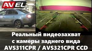 Сравнение <b>камер заднего</b> вида. Видеозахват AVS311CPR ...