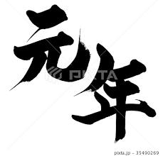 筆文字 元年 令和元年 イラストのイラスト素材 35490269 Pixta