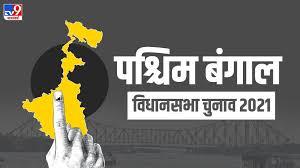 पश्चिम बंगाल में इस बार का विधानसभा चुनाव बड़ा ही दिलचस्प होने वाला है। इसके कई मायने हैं। एक तरफ सत्ताधारी पार्टी लगातार. 6w9prlewlynjlm