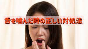 舌 を 噛ん で しまう