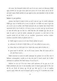 language punjabi essay  essay on k bedi in punjabi language history arestudio
