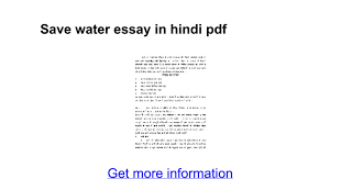 save water essay in hindi pdf google docs