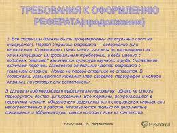 Презентация на тему Байгушева С В Нефтеюганск Написание и  20 Байгушева