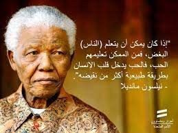 UN Free & Equal | الحب كما يفسره نيلسون مانديلا