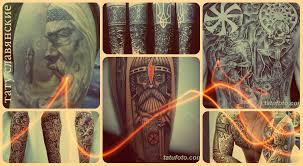 фото тату славянские рисунки готовых татуировок значение эскизы