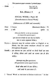 delhi university b a h social work first year exam paper 2017 b a h social work first year delhi university paper
