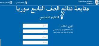 رابط نتائج التاسع 2020 سوريا وكيفية استعلام عن نتائج الصف التاسع عبر موقع وزارة  التربية والتعليم السورية