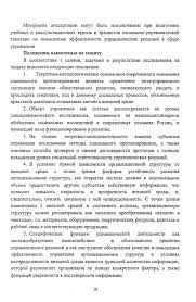 Грибов Алексей Игоревич pdf Материалы диссертации могут быть использованы при подготовке учебных и консультационных курсов и тренингов социально управленческой