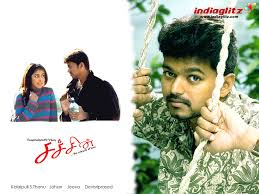 Download Sachin Movie Wallpapers Gallery