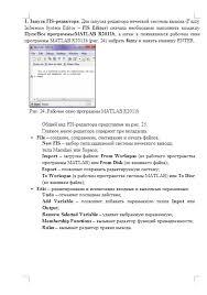 Лабораторная работа Программа matlab rb Лабораторные работы  Программа matlab r2011b 12 10 13