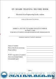 board training record book electrical student of an engineering  on board training record book electrical student of an engineering faculty Книга регистрации подготовки кандидата на получение рабочего диплома