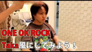 One Ok Rock 髪型をワンオクtaka風にしてみよう 前編 Youtube
