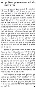 essay on ldquo power cut during examination rdquo in hindi
