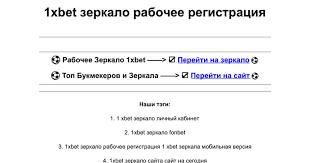 1xbet зеркало мобильная версия сайта регистрация