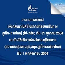 Bangkok Airways (@bangkok_airways)