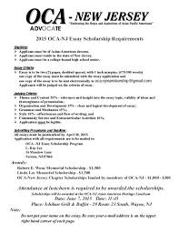 oca nj scholarship application requirements oca new  2015 essay requirements