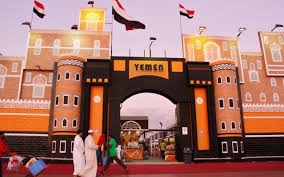 arabic zeal guide to the global village the yemen pavilion  this