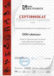 Дипломы свидетельства и сертификаты denzel