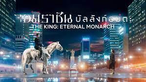 รีวิว The King: Eternal Monarch จอมราชันบัลลังก์อมตะ | เกาหลีในโลกคู่ขนาน •  PatSonic