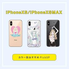 Iphonexsxsmax カラー別オススメ