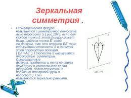 Осевая и центральная симетрия презентация по Геометрии Зеркальная симметрия Геометрическая фигура называется симметричной относительно плоскости s рис 104