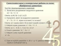 Презентация Методическая разработка по алгебре на тему quot  Самостоятельные и контрольные работы по теме Квадратные уравнения Тест №