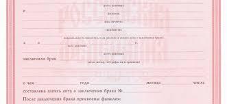 archives for Июнь th Мой Диплом page  Свидетельство о браке это официальный документ который выдается в качестве подтверждения регистрации брака в государственных органах