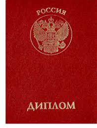 Купить красный диплом ВУЗа с отличием  Купить красный диплом ВУЗа с отличием