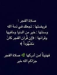 حفيدة المؤسس в Твиттере: «صلاة الفجر 🍀يرحمكم الله 🌱… »