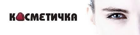 КОСМЕТИЧКА сеть магазинов / МАКЕЕВКА   ВКонтакте