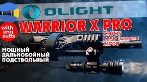 Мощный подствольный <b>фонарь Olight Warrior X</b> Pro: 2250 люмен ...