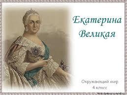 Екатерина Великая класс презентация к уроку Окружающий мир Екатерина Великая