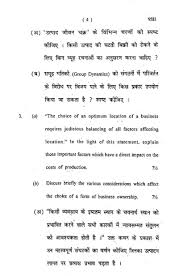 delhi university bcom honors sample papers studychacha bcom hons i paper i business organization and management pdf question papers