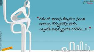 Lessons Learned In Life Quotes In Telugu Quotes Garden Telugu