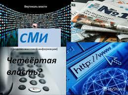 Презентация на тему Четвёртая власть СМИСМИ Средство массовой  СМИСМИ Средство массовой информации