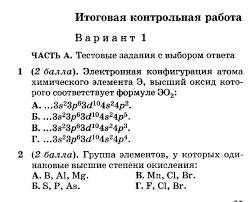 Ответы mail ru Итоговая контрольная работа по химии класс  Итоговая контрольная работа по химии 11 класс СРОЧНО НУЖНА ПОМОЩЬ
