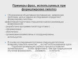 Примеры фраз используемых при формулировке гипотез Презентация  Примеры фраз используемых при формулировке гипотез