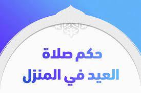 حكم صلاة العيد في المنزل منفردًا في المذاهب الأربعة - تريندات