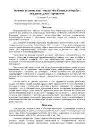 Реферат на тему Значение развития нанотехнологий в России для  Реферат на тему Значение развития нанотехнологий в России для борьбы с международным терроризмом