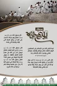 فضائل يوم عرفة - حركة صلاح الدين الكردي