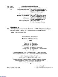Контрольное списывание класс О Д Ушакова Обсуждение на  Для просмотра в полноэкранном режиме нажмите f11